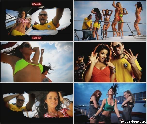 Иракли ft. Бьянка & Party People - Белый пляж (2011) HD 720p