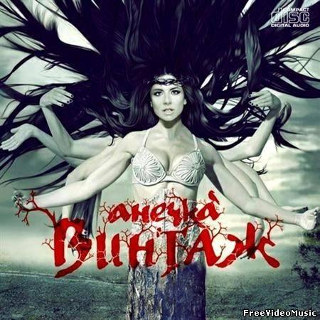 Винтаж - Анечка (2011) Альбом