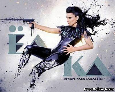 Ёлка - Точки расставлены (2011) Альбом