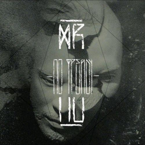 Макс Барских - По Фрейду (Deluxe Edition) 2014