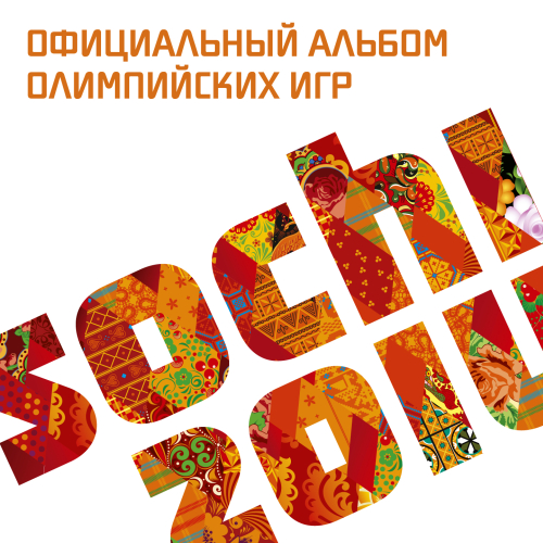 Official Album Of Sochi 2014 - Olympic Games (2014)