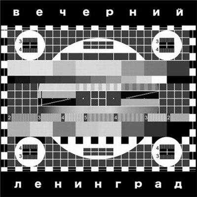 Ленинград - Вечерний Ленинград (2012)
