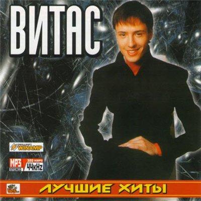Витас - Лучшие Хиты (2013)