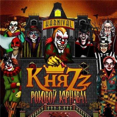 КняZz - Роковой Карнавал (2013)