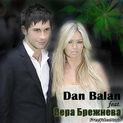 Вера Брежнева & Dan Balan - Лепестками Слез (2010) MP3