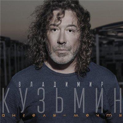 Владимир Кузьмин - Ангелы-мечты (2014)