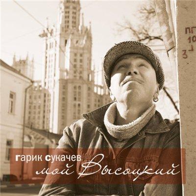 Гарик Сукачёв - Мой Высоцкий (2014)