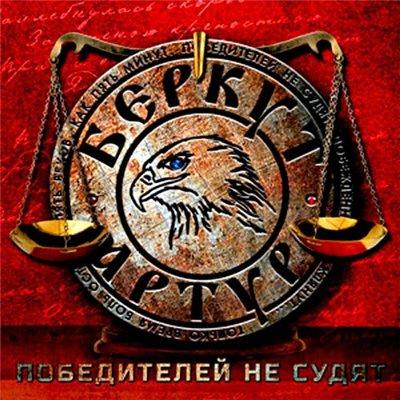 Артур Беркут - Победителей не судят (2014)