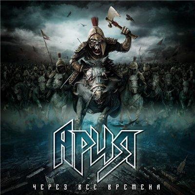 Ария - Через все времена [Deluxe Edition] (2014)
