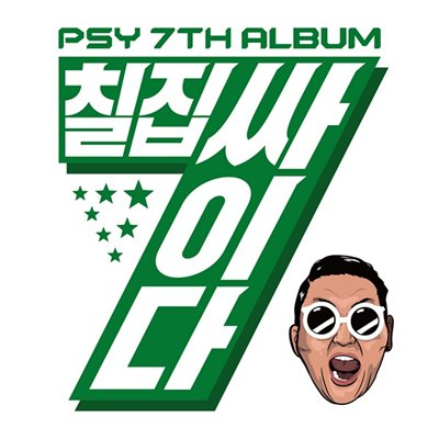 PSY - PSY 7th Album (2015) Lossless