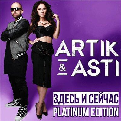 Artik & Asti - Здесь и сейчас [Platinum Edition] (2016)