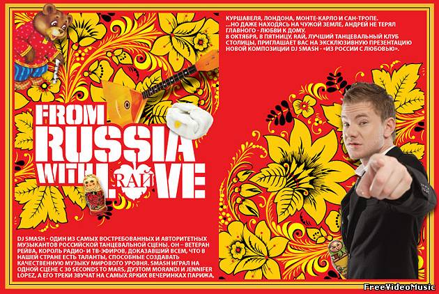 Текст песни DJ Smash - From Russia With Love
