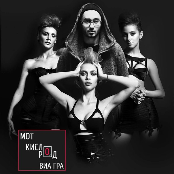 Текст песни Мот - Кислород (feat. ВИА Гра)