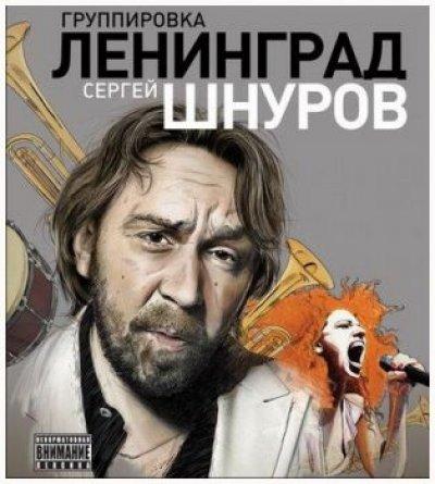 Текст песни Ленинград - Экспонат
