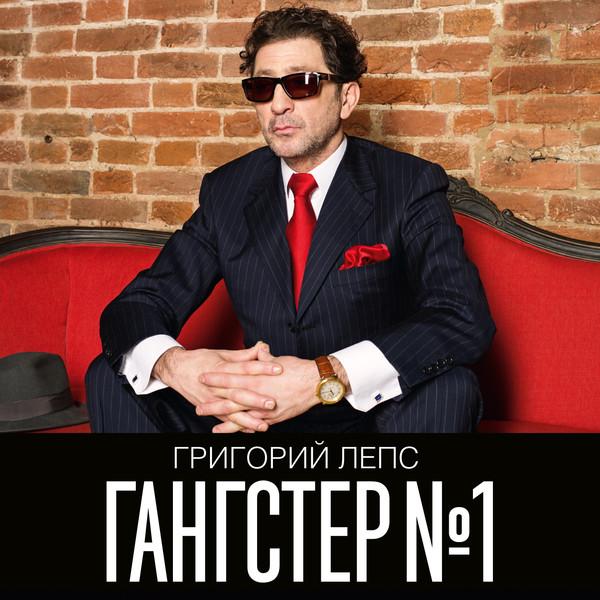 Текст песни Григорий Лепс - Господи, дай мне сил!