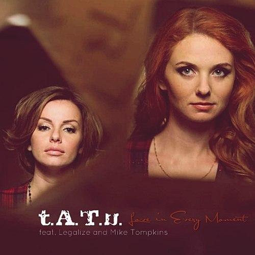 Текст песни T.A.T.u. – Любовь В Каждом Мгновении (feat. Лигалайз)