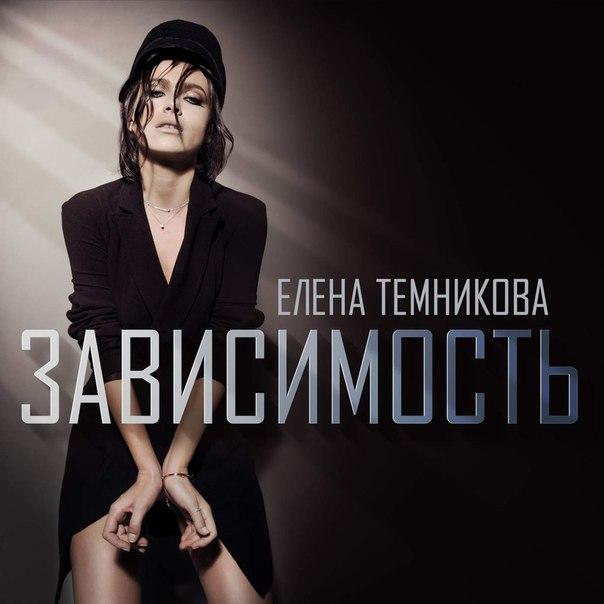 Текст песни Елена Темникова - Зависимость