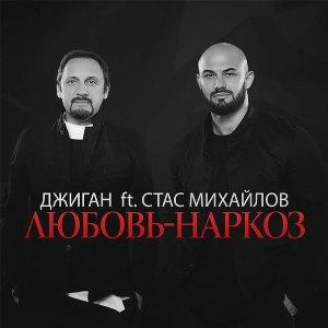 Текст песни Джиган feat. Стас Михайлов - Любовь-Наркоз