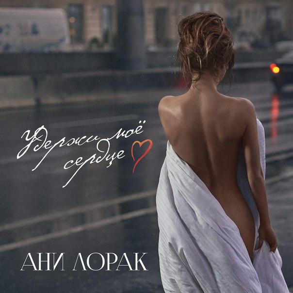 Текст песни Ани Лорак - Удержи моё сердце