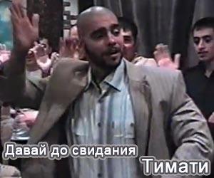 Текст песни Тимати - До свидания. 12.07.2012. Т Просмотров: 475